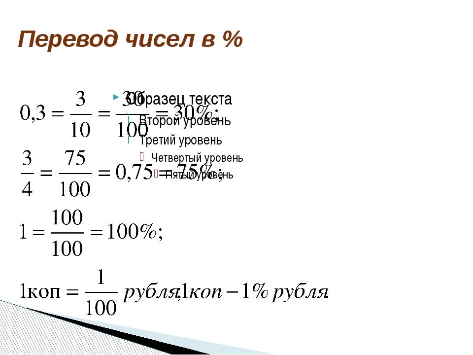 Перевод чисел в %