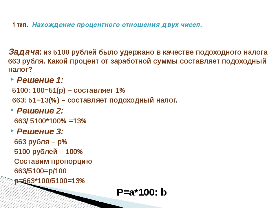 Задача: из 5100 рублей было удержано в качестве подоходного налога 663 рубля....