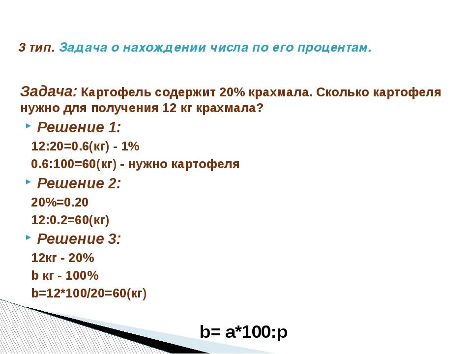 Задача: Картофель содержит 20% крахмала. Сколько картофеля нужно для получени...