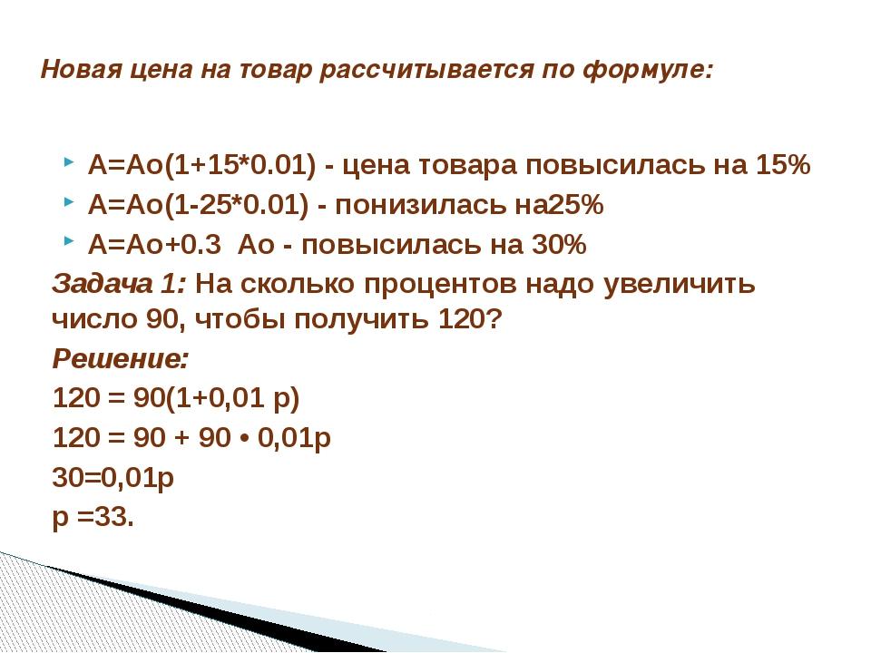 A=Ao(1+15*0.01) - цена товара повысилась на 15% A=Ao(1-25*0.01) - понизилась...