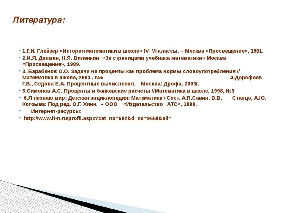 1.Г.И. Глейзер «История математики в школе» IV- VI классы. – Москва «Просвеще...