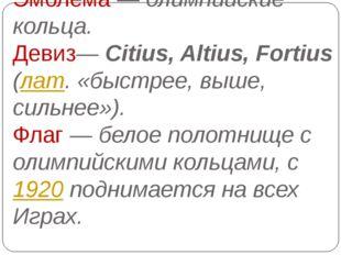 Эмблема— олимпийские кольца. Девиз— Citius, Altius, Fortius (лат. «быстрее,