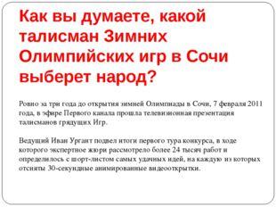 Как вы думаете, какой талисман Зимних Олимпийских игр в Сочи выберет народ? Р