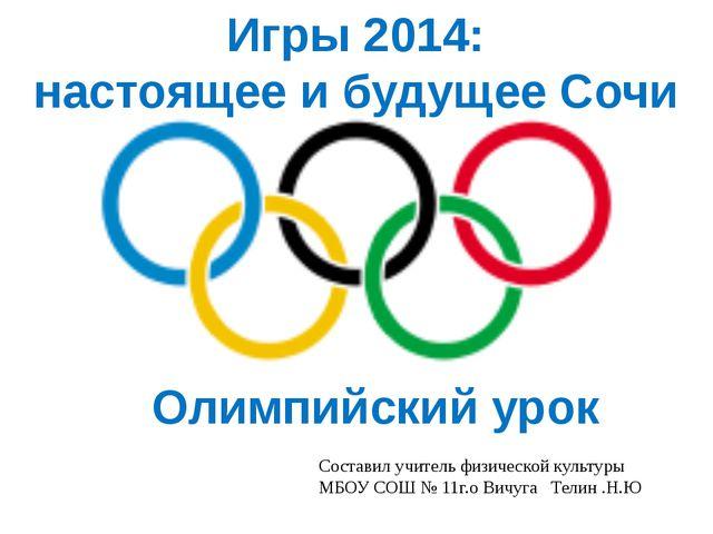 Олимпийский урок Игры 2014: настоящее и будущее Сочи Составил учитель физичес...