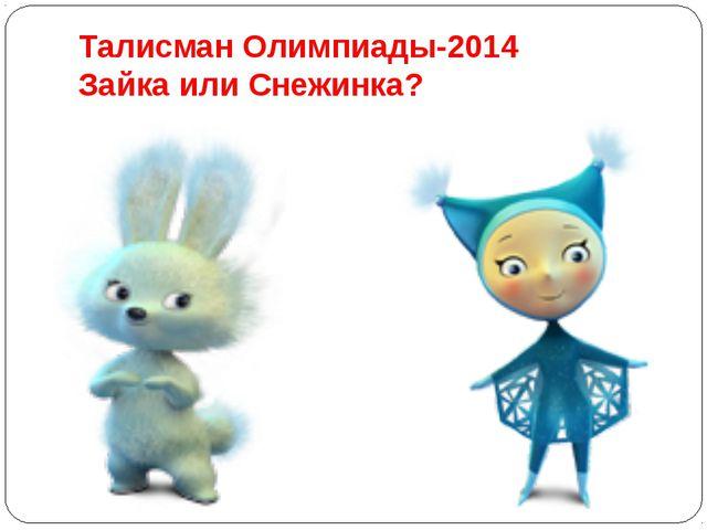 Талисман Олимпиады-2014 Зайка или Снежинка?