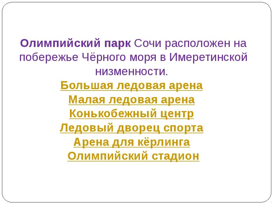 Олимпийский парк Сочи расположен на побережье Чёрного моря в Имеретинской низ...
