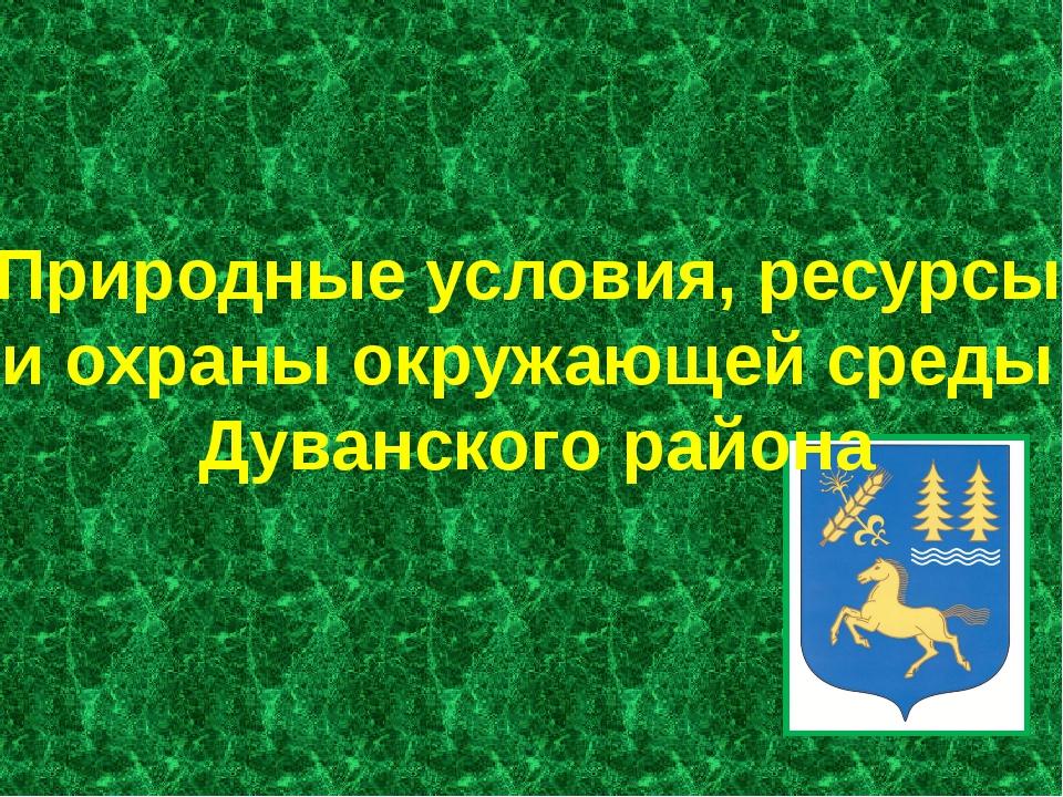 Природные условия, ресурсы и охраны окружающей среды Дуванского района