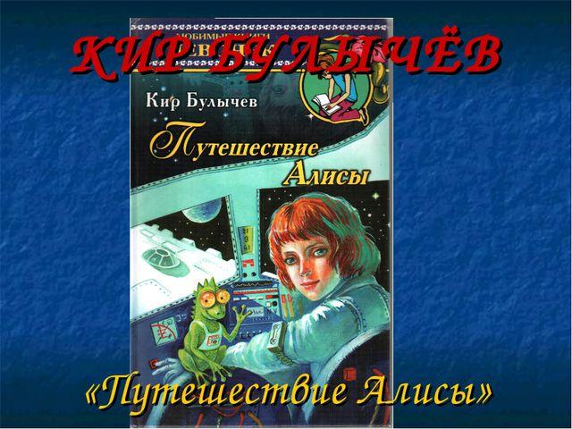 КИР БУЛЫЧЁВ «Путешествие Алисы»