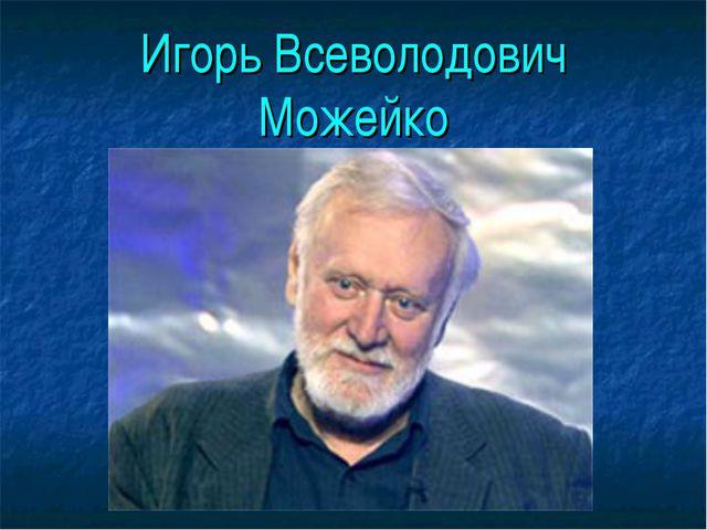 Игорь Всеволодович Можейко