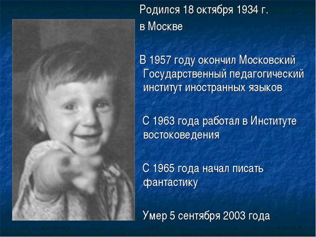 Родился 18 октября 1934 г. в Москве В 1957 году окончил Московский Государст...