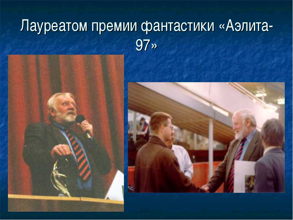 Лауреатом премии фантастики «Аэлита-97»