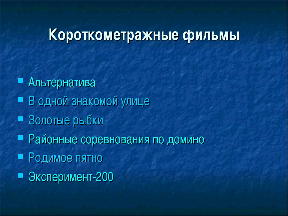 Короткометражные фильмы Альтернатива В одной знакомой улице Золотые рыбки Рай...