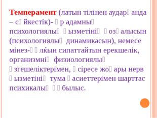 Темперамент (латын тілінен аударғанда – сәйкестік)- әр адамның психологиялық