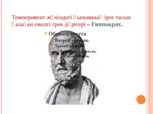 Темперамент жөніндегі ғылымның ірге тасын қалаған ежелгі грек дәрігері – Гипп
