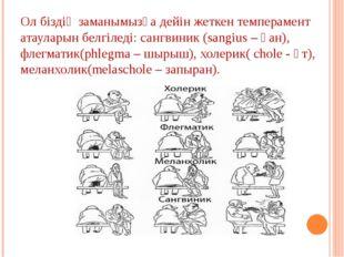 Ол біздің заманымызға дейін жеткен темперамент атауларын белгіледі: сангвиник
