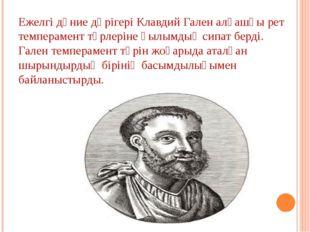 Ежелгі дүние дәрігері Клавдий Гален алғашқы рет темперамент түрлеріне ғылымды