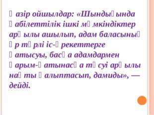Қазір ойшылдар: «Шындығында қабілеттілік ішкі мүмкіндіктер арқылы ашылып, ада