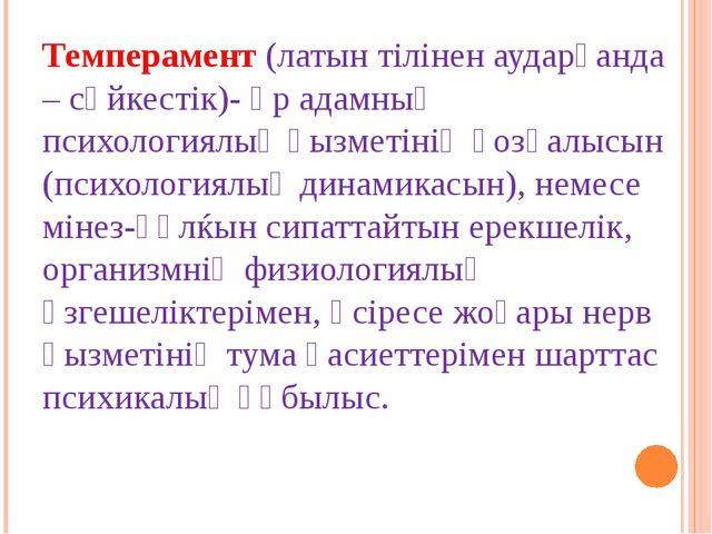 Темперамент (латын тілінен аударғанда – сәйкестік)- әр адамның психологиялық...