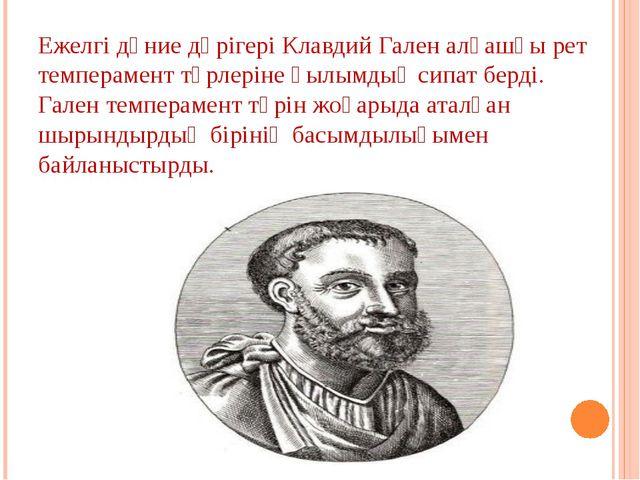 Ежелгі дүние дәрігері Клавдий Гален алғашқы рет темперамент түрлеріне ғылымды...