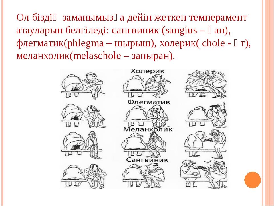 Ол біздің заманымызға дейін жеткен темперамент атауларын белгіледі: сангвиник...