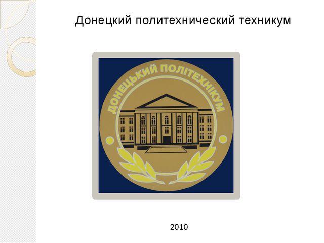 Донецкий политехнический техникум 2010