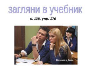 с. 138, упр. 176 Максим и Даша