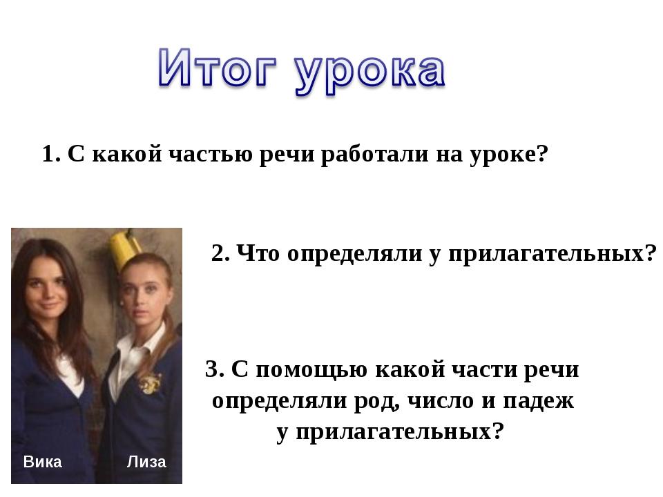 1. С какой частью речи работали на уроке? 2. Что определяли у прилагательных?...