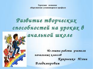 Торезская гимназии общественно-гуманитарного профиля Развитие творческих спос