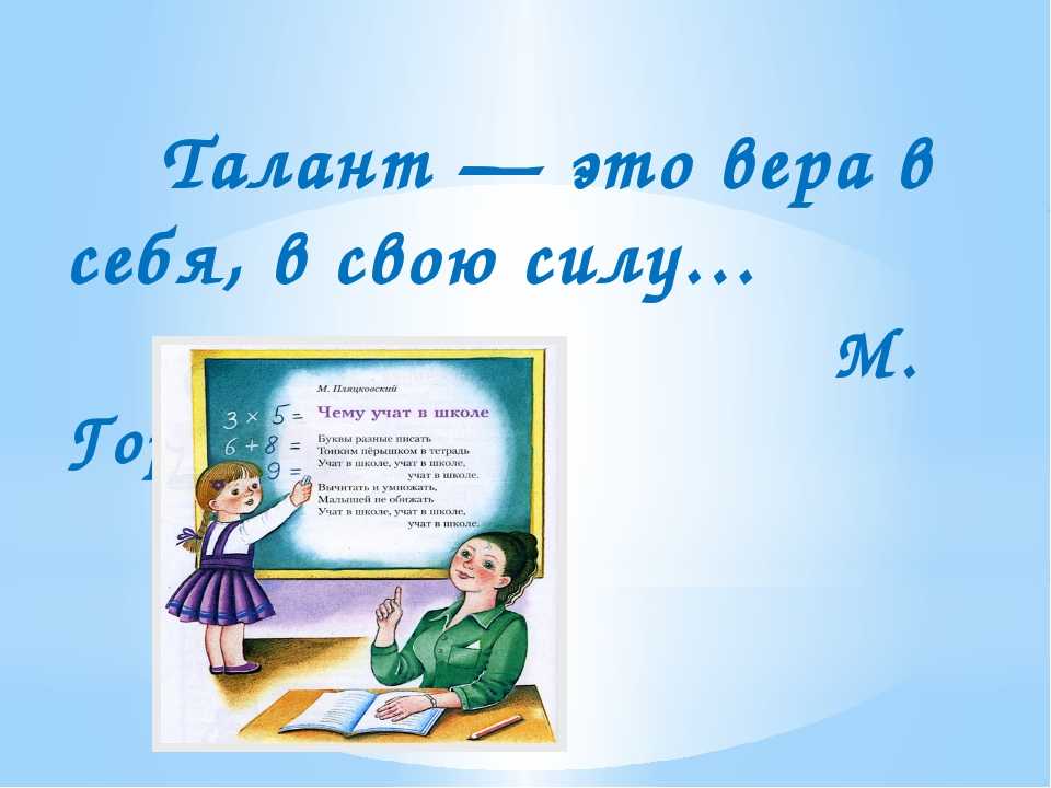 Талант — это вера в себя, в свою силу… М. Горький