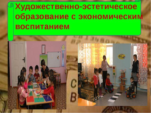 Художественно-эстетическое образование с экономическим воспитанием