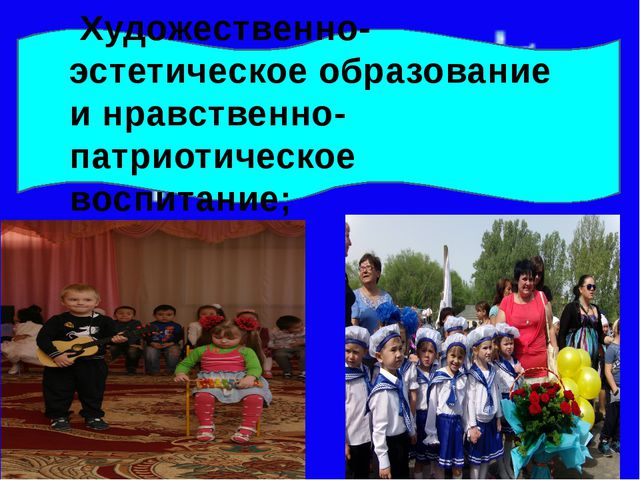 Художественно-эстетическое образование и нравственно-патриотическое воспитан...