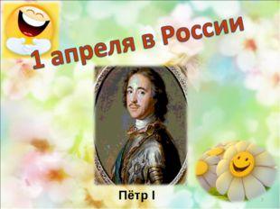 * Пётр I