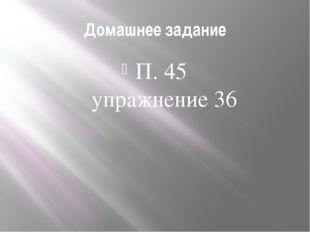 Домашнее задание П. 45 упражнение 36