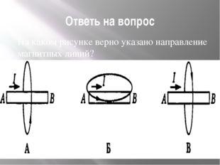 Ответь на вопрос На каком рисунке верно указано направление магнитных линий?