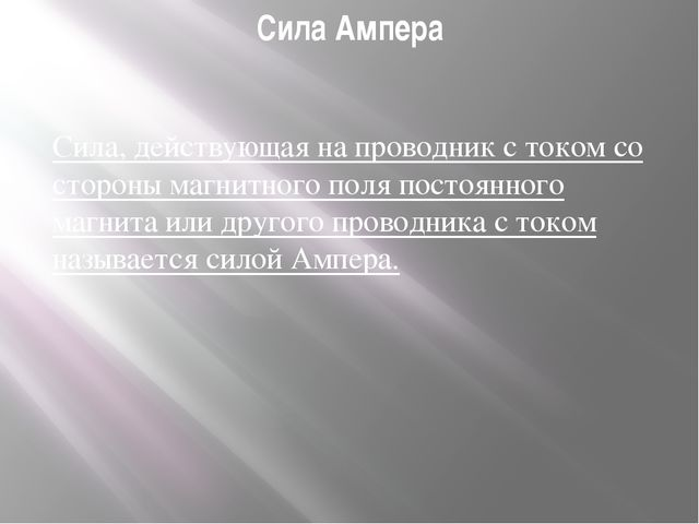 Сила Ампера Сила, действующая на проводник с током со стороны магнитного поля...