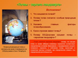 «Почвы – зеркало ландшафта» Почвенный рельефный глобус в Центральном музее по