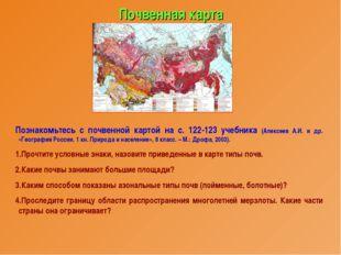 Почвенная карта Познакомьтесь с почвенной картой на с. 122-123 учебника (Алек