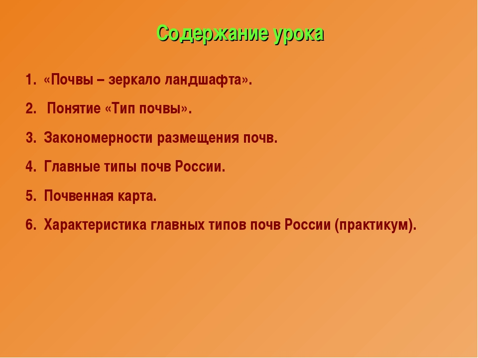 Содержание урока «Почвы – зеркало ландшафта». Понятие «Тип почвы». 3. Законом...