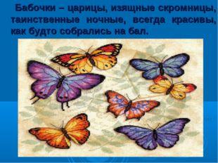 Бабочки – царицы, изящные скромницы, таинственные ночные, всегда красивы, ка