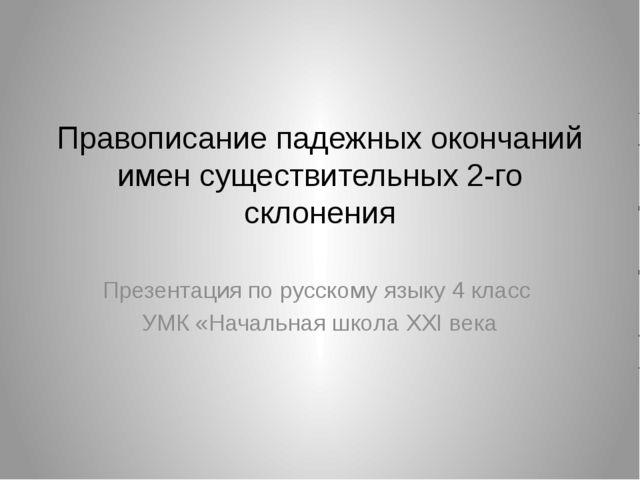 Правописание падежных окончаний имен существительных 2-го склонения Презентац...