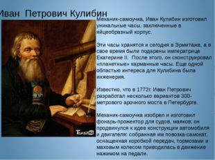 Иван Петрович Кулибин Механик-самоучка, Иван Кулибин изготовил уникальные час
