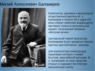 Милий Алексеевич Балакирев Композитор, дирижер и музыкально-общественный деят
