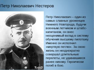 Петр Николаевич Нестеров Петр Николаевич – один из самых славных уроженцев Ни