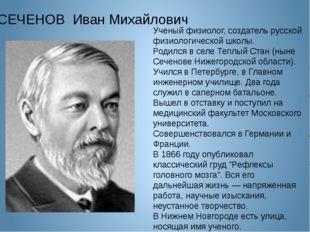 СЕЧЕНОВ Иван Михайлович Ученый физиолог, создатель русской физиологической шк
