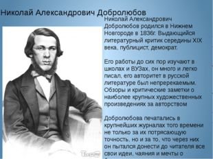 Николай Александрович Добролюбов Николай Александрович Добролюбов родился в