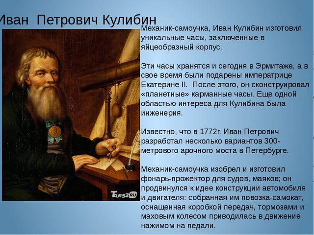 Иван Петрович Кулибин Механик-самоучка, Иван Кулибин изготовил уникальные час...