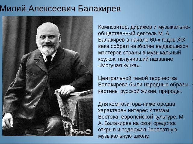 Милий Алексеевич Балакирев Композитор, дирижер и музыкально-общественный деят...