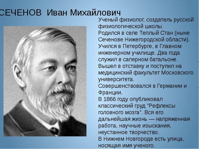 СЕЧЕНОВ Иван Михайлович Ученый физиолог, создатель русской физиологической шк...