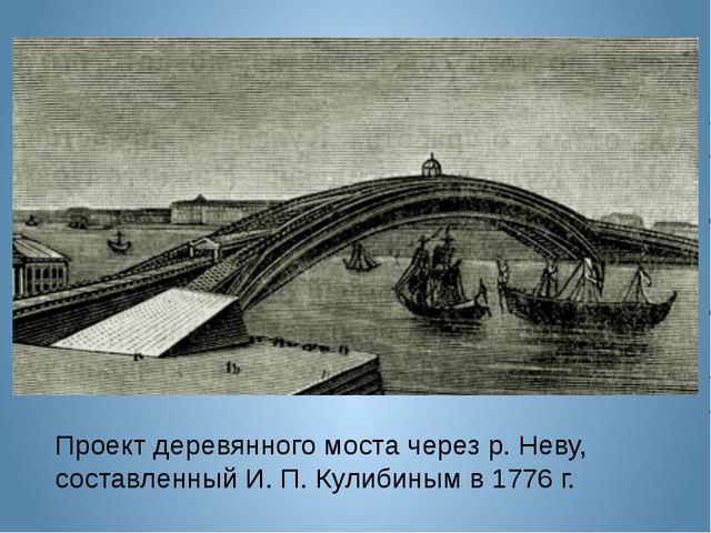Проект деревянного моста через р. Неву, составленный И. П. Кулибиным в 1776 г.