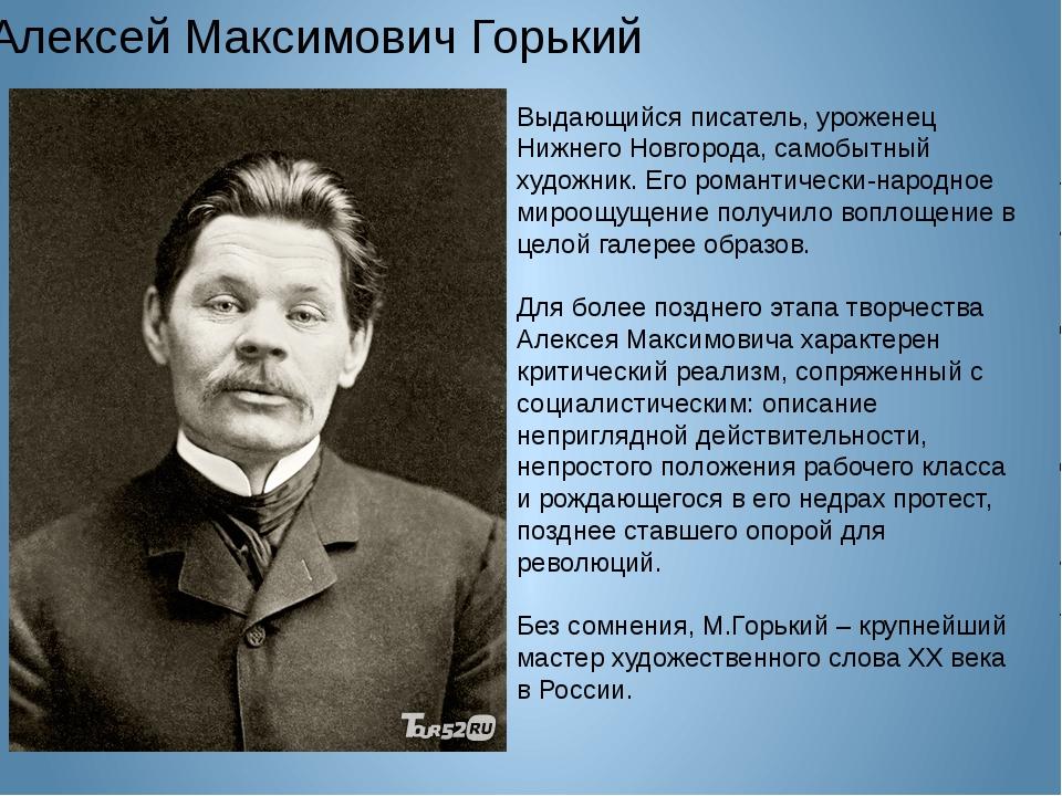 Алексей Максимович Горький Выдающийся писатель, уроженец Нижнего Новгорода, с...